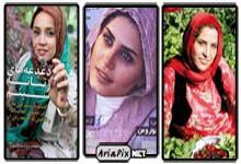 عکسهای جدید بازیگران بر روی جلد مجلات – شهریور ۹۰
