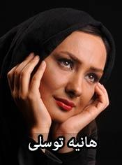 عکس های جدید هانیه توسلی (۵)