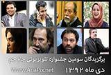 برگزیدگان سومین جشنواره تلویزیونی جام جم ۹۲