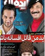 عکس های جدید بازیگران بر روی جلد مجلات;بهمن ماه ۹۰