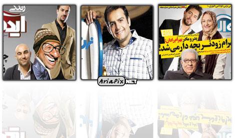 عکس های بازیگران ایرانی بر جلد مجلات;ویژه بهار ۹۲