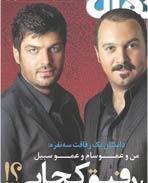 عکسهای بازیگران در مجله ایده آل
