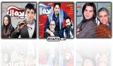 عکس های بازیگران ایرانی بر جلد مجلات;اسفند ماه ۹۱