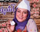 عکس های هنرمندان بر جلد مجلات;مرداد ماه ۹۱