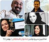 نتایج و برندگان سیمرغ سی و دومین جشنواره فیلم فجر سال ۹۲