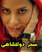 عکسهای جدید سحر دولتشاهی