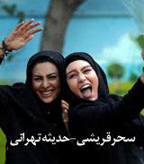عکس های جدید سحر قریشی و حدیثه تهرانی