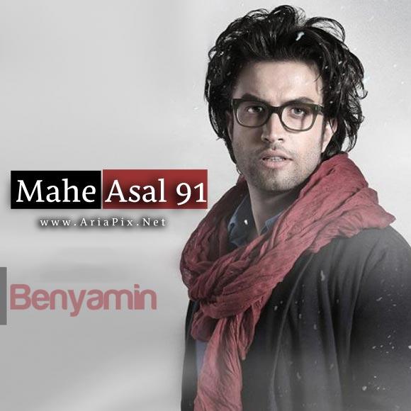 Benyamin-Mahe Aslal 91