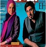 عکس های جدید بازیگران بر جلد مجلات;خرداد ماه ۹۱