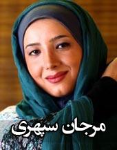 عکس های جدید مرجان سپهری