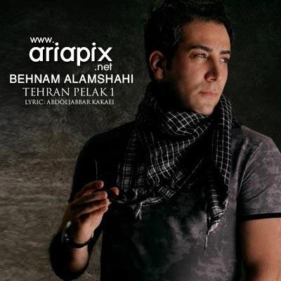 تیتراژ سریال تهران پلاک یک