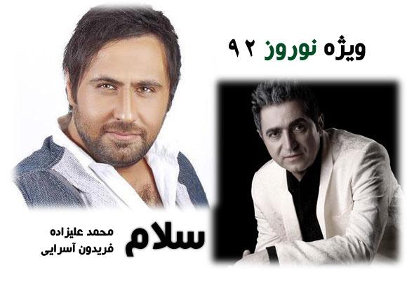 محمد علیزاده و فریدون اهنگ سلام